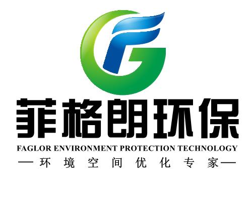 廣州菲格朗環保技術有限公司