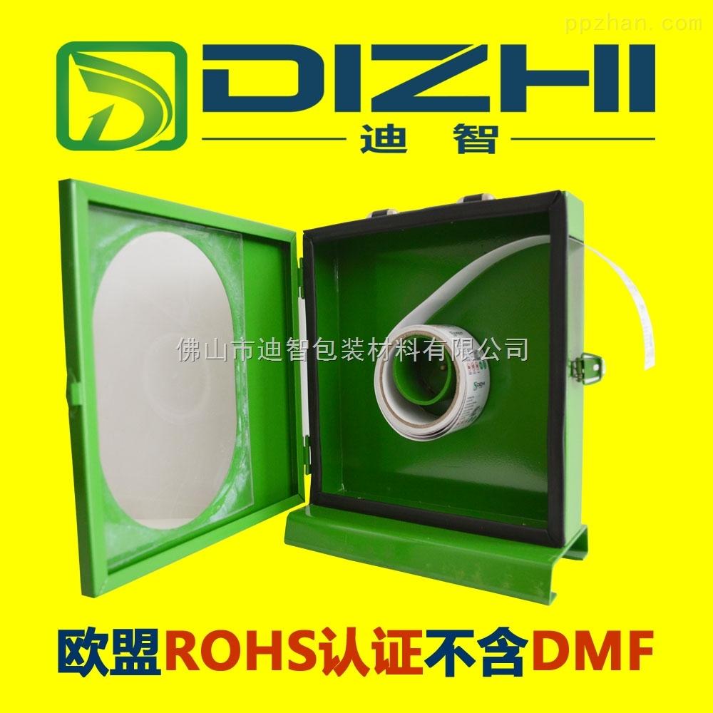 铁制环保防霉片专用工作盒