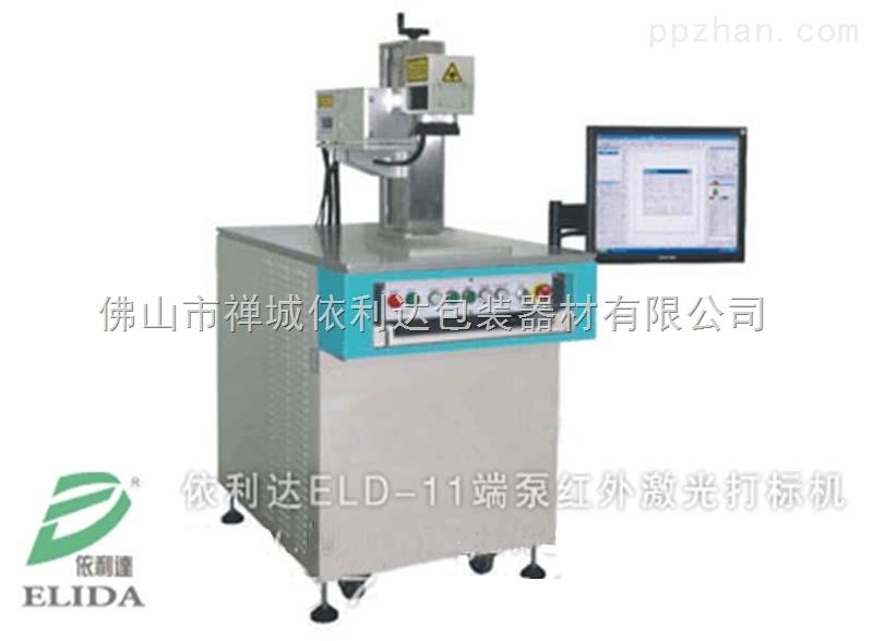 端泵红外激光打码机_高明端泵打标机