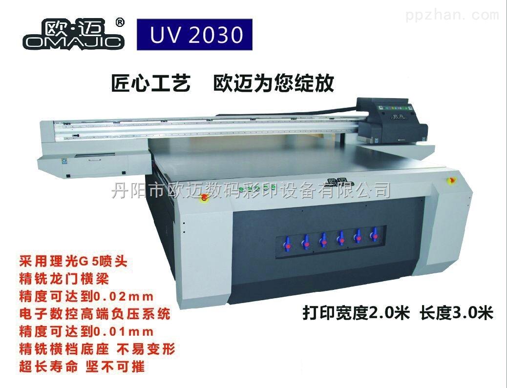 UV背景墙打印机高清3D浮雕防水防滑耐磨损