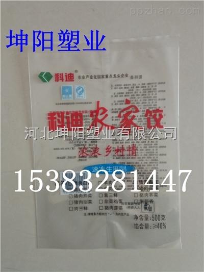 坤阳草原火锅羊肉片真空包装袋出厂价格