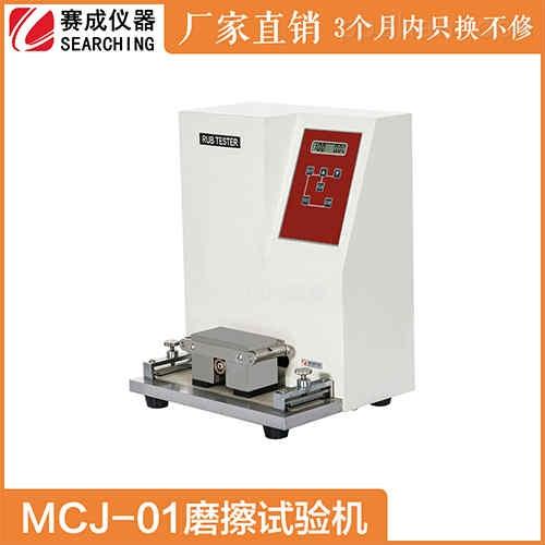 MCJ-01印刷品磨擦试验机济?#20808;?#25104;工厂直销