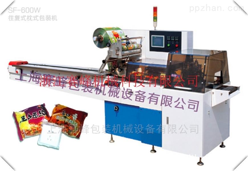 往复式枕式全自动食品 多功能包装机械