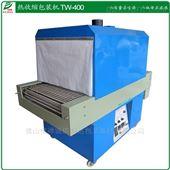 TW-400设计新颖的英德全自动封切机热收缩机