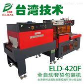 ELD-420F包装后产品性能好的信宜自动热收缩包装机