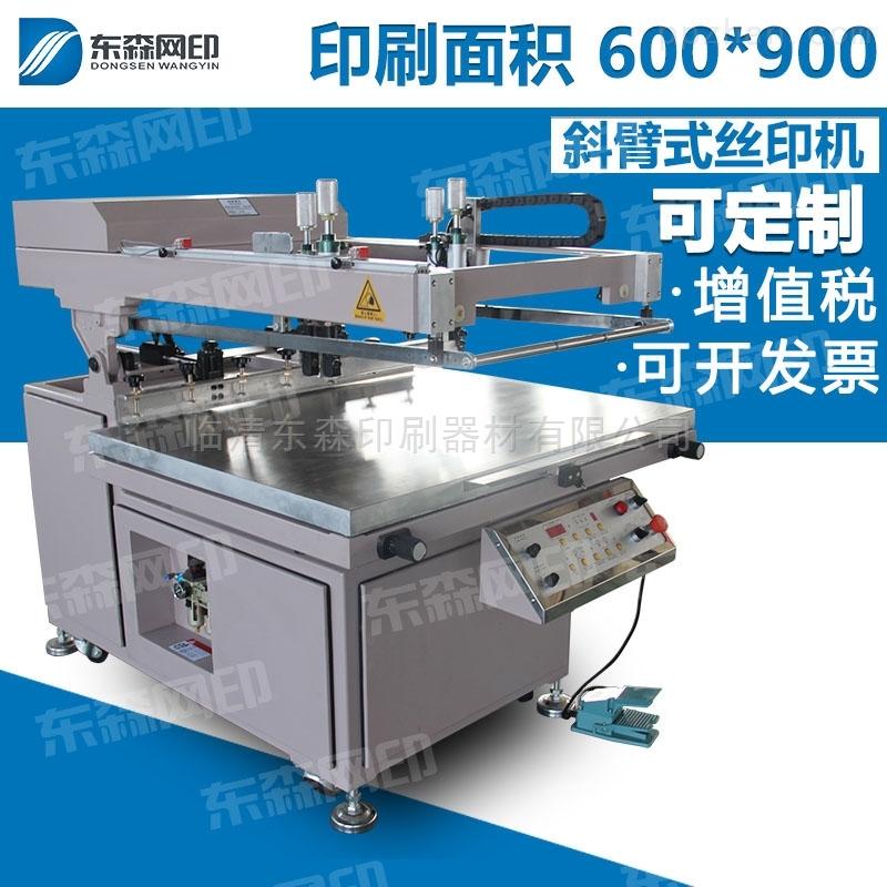 小型礼品包装斜臂丝印机厂家定制