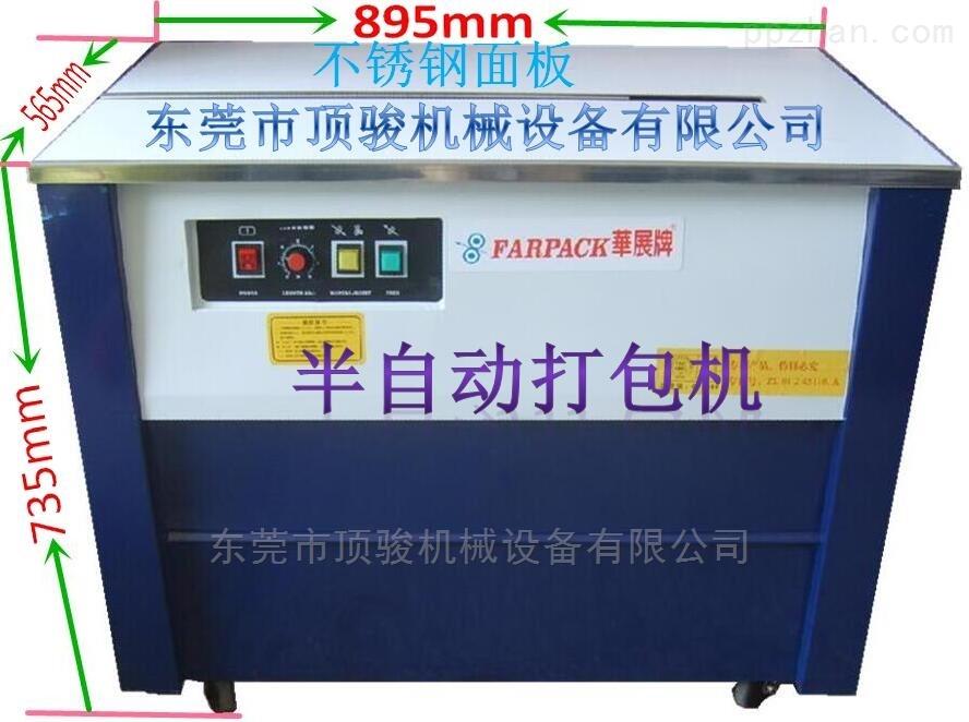 华展牌半自动打带机打包机 寮步自动捆包机