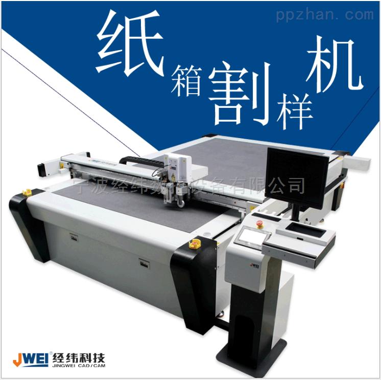 内置6轴高速控制系统的纸箱纸盒打样机
