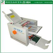 ZE-9B/4依利达品牌自动折纸机