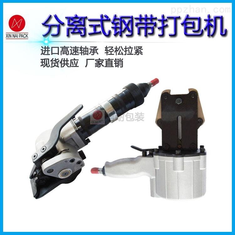 气动分体式钢带打包机钢筋捆扎机