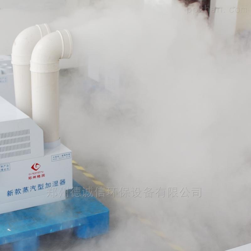GRH-造纸厂专用加湿器