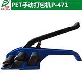 P-471英德依利达PET手动打包机设备*