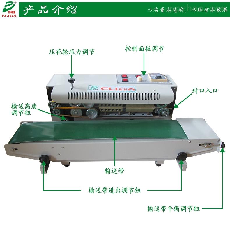 高品质广州薄膜封口机多功能封口设备