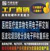 XY-TCS上海电子秤公立医院各科室医疗物称重回收