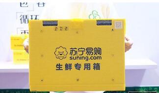 共享快递盒冷链循环箱发布 年省包装成本1200万