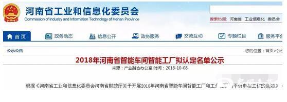 两家印包企业的智能车间被认定,河南工信委发文公示