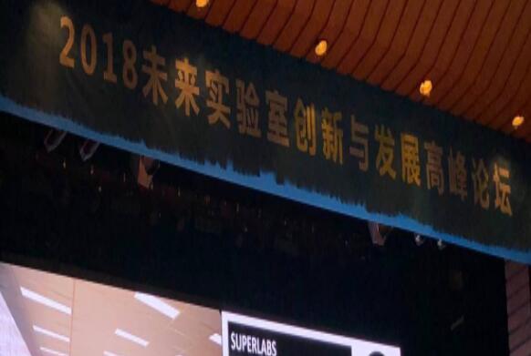 苏州睿齐受邀参加2018未来实验室创新与发展的高峰