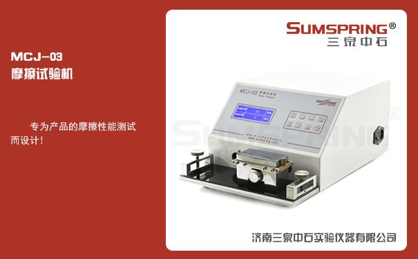 纸包装抗擦性差测试仪