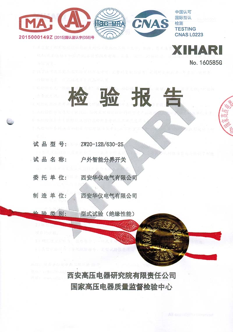 <strong><strong><strong>ZW20-12B智能分界开关保护线路断路器</strong></strong></strong>合格证