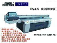 鼠标垫UV高清数码喷绘印刷设备