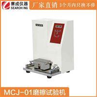 MCJ-01印刷品磨擦试验机济南赛成工厂直销