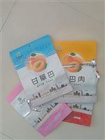 A日化产品包装果脯蜜饯休闲食品镀铝包装袋