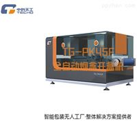 中科天工全自动烟盒开盒机TG-PK45F