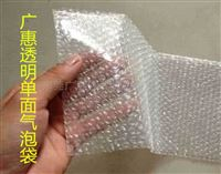 供应全新气泡袋,气泡膜,气泡垫价格批发