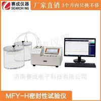 MFY-H智能全自动双通道密封试验仪