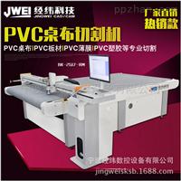 宁波经纬供PVC桌布水晶板切割机 价格美丽