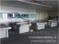 宁波经纬科技供新款全自动服装模板切割机