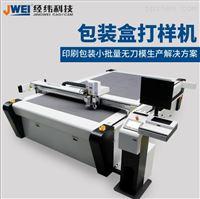 供纸盒印刷厂用的包装纸盒打样机